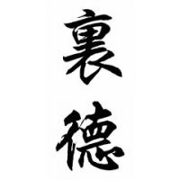Read Family Name Chinese Calligraphy Painting