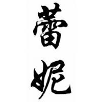 Rene Chinese Calligraphy Name Painting