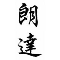 Rhonda Chinese Calligraphy Name Painting