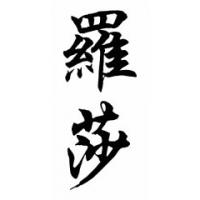 Rosa Chinese Calligraphy Name Painting