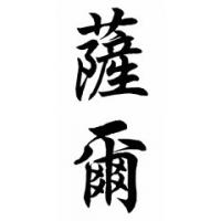 Sal Chinese Calligraphy Name Painting