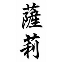 Sallie Chinese Calligraphy Name Painting