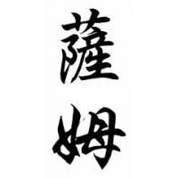 Sam Chinese Calligraphy Name Painting