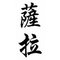 Sara Chinese Calligraphy Name Painting