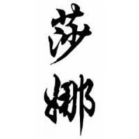 Shana Chinese Calligraphy Name Painting