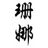 Shanna Chinese Calligraphy Name Painting