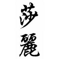 Shari Chinese Calligraphy Name Painting