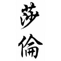Sharon Chinese Calligraphy Name Painting