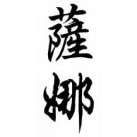 Shauna Chinese Calligraphy Name Painting
