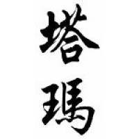 Tamar Chinese Calligraphy Name Scroll