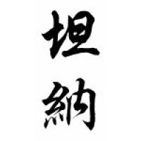 Tanner Family Name Chinese Calligraphy Scroll