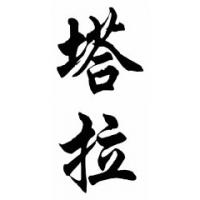 Tara Chinese Calligraphy Name Painting