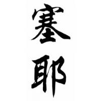 Thayer Family Name Chinese Calligraphy Painting