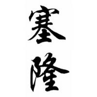 Theron Chinese Calligraphy Name Painting