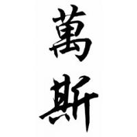 Vance Family Name Chinese Calligraphy Painting