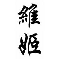 Vicky Chinese Calligraphy Name Painting
