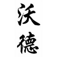 Ward Family Name Chinese Calligraphy Painting