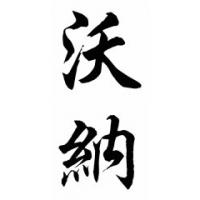 Warner Family Name Chinese Calligraphy Painting