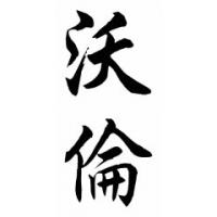 Warren Chinese Calligraphy Name Painting