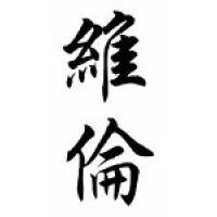 Waylon Chinese Calligraphy Name Scroll