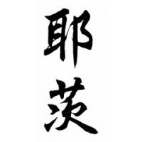 Yates Family Name Chinese Calligraphy Painting